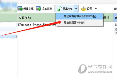 文字轉語音全能王怎么將文本轉換成語音MP3