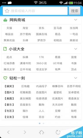 边牧浏览器 V1.0安卓APP下载()