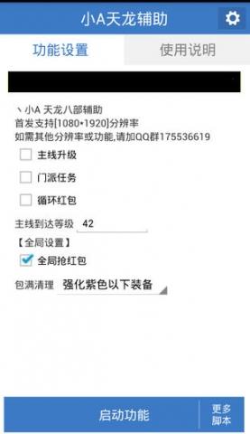 暗黑王座精灵助手下载 暗黑王座精灵助手辅助软件v1.0下载安卓APP下载()