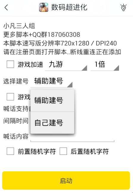 游戏蜂窝数码超进化手游辅助工具_游戏蜂窝数码超进化手游辅助工具2.7.0免费下载安卓APP下载()