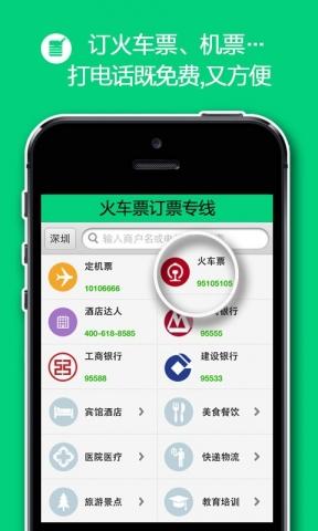 爱聊免费电话v7.1.2 v7.1.2安卓APP下载()