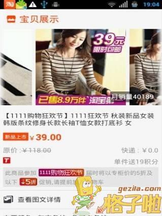 淘宝 v6.6.0 [Taobao]安卓APP下载()