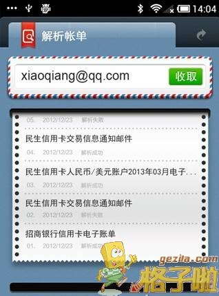 51信用卡管家v10.11.1 v10.11.1安卓APP下载()