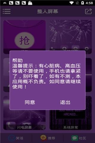 整人屏幕軟件下載_整人屏幕APP安卓APP下載()
