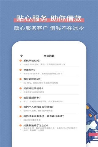 穿越貸軟件下載_穿越貸APP安卓APP下載()