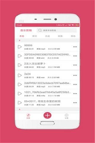 音乐剪大师软件下载_音乐剪辑大师APP安卓APP下载()