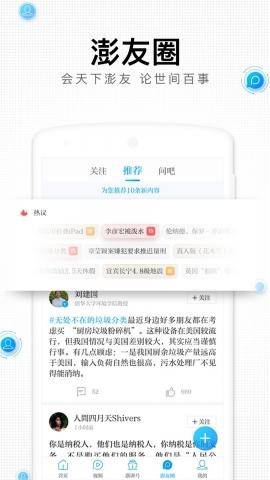 澎湃新闻安卓APP下载()