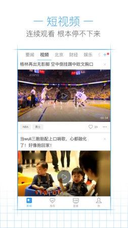 腾讯新闻客户端 5.9.20安卓APP下载()