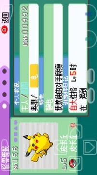 口袋妖怪:龙炎之心安卓APP下载()