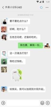 微信_wechat安卓APP下载()