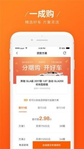 优信二手车网官网app 优信二手车 v10.15.0安卓APP下载()