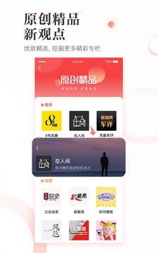 凤凰新闻客户端v6.6.0安卓APP下载()