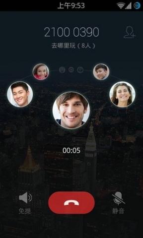 腾讯来电(Lightalk)语音社交应用v2.6.0免费下载|最新腾讯来电(Lightalk)下载安卓APP下载()