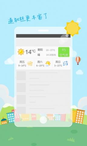 360天气v4.0.35安卓APP下载()