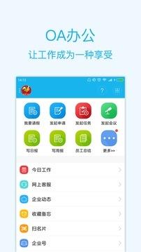 手机智企id软件 智企id软件企业办公平台最新版安卓APP下载()