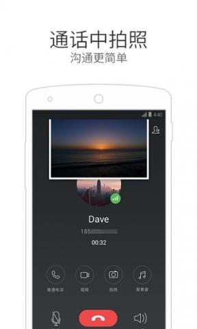 微信电话本 v4.5.0安卓APP下载()