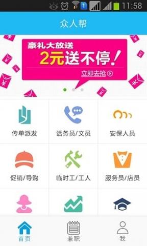 众人帮官网app|众人帮手机兼职赚钱软件安卓版V2.6安卓APP下载()