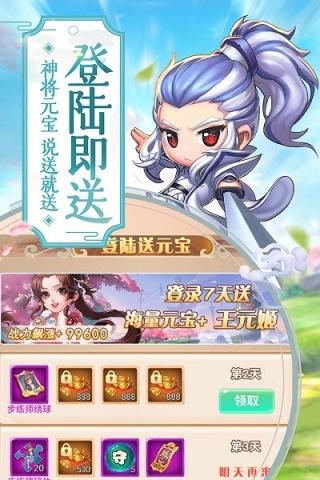 萌回三国传说安卓APP下载()