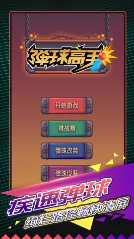 弹球高手安卓APP下载()