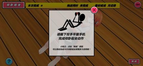 我的健身教练安卓APP下载()