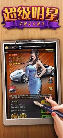 商业俏佳人无限钻石破解版安卓APP下载()