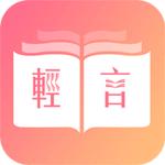 轻言小说iOS版 v2.1.1
