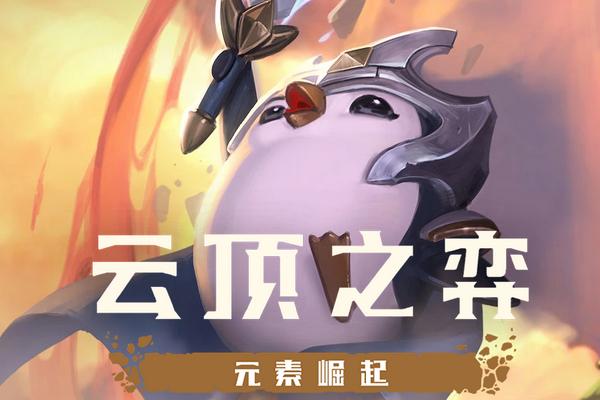 LOL云顶之弈9.22版本4影地狱火召唤师阵容玩法介绍