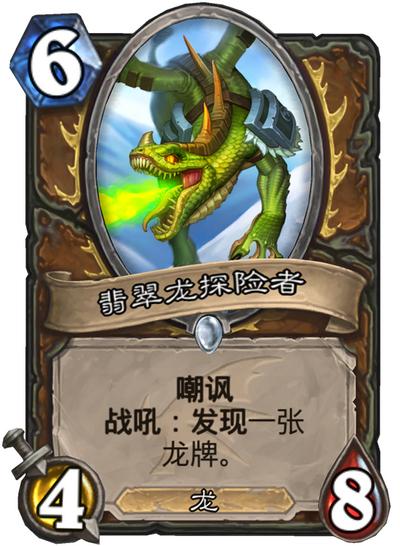 炉石传说巨龙降临新卡翡翠龙探险者效果介绍