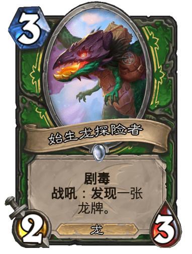 """ç'‰çŸ³ä¼ 说巨龙降临新卡始ç""""Ÿé¾™æŽ¢é™©è€…效果介绍"""