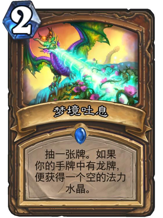 炉石传说巨龙降临新卡梦境吐息效果介绍