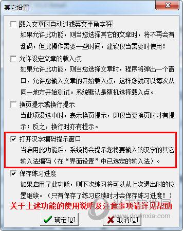 """将""""汉字编码提示窗口""""选项进行开启"""