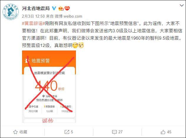 @河北省地震局 微博截图