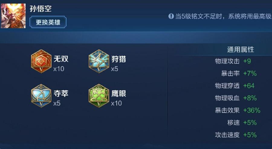 王者荣耀S18孙悟空厉害玩法推荐