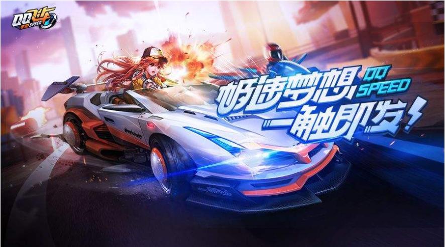 QQ飞车手游2周年绝版三件套获得攻略