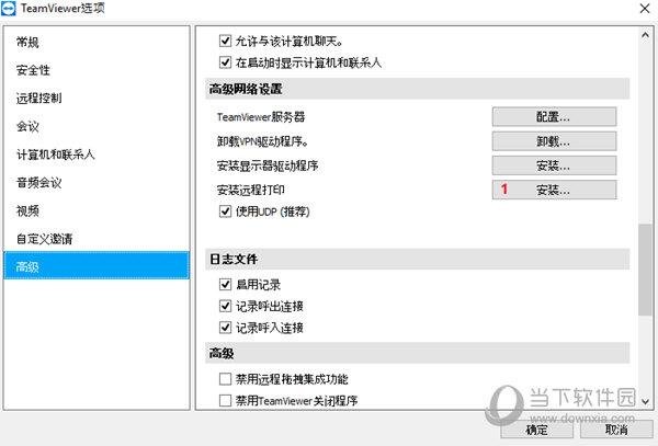 安装远程打印驱动程序